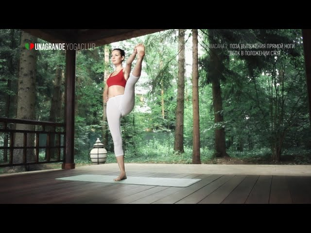 Поза вытяжения прямой ноги вбок в положении стоя Уттхита хаста падангуштхасана 2