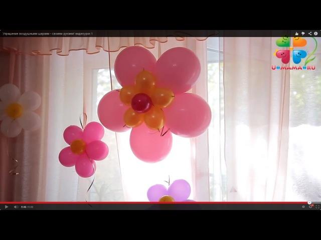 Украшение воздушными шарами - своими руками! видеоурок 1
