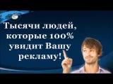 Globus  Заработайте на просмотре рекламы