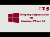 Обзор Игр и Приложений на Windows Phone 8.1 # 15