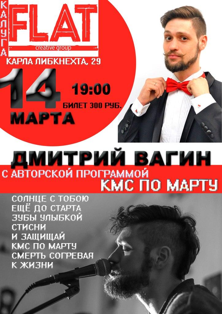 Афиша Калуга Дмитрий Вагин в Калуге