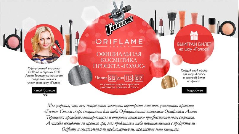 Oriflame и шоу «Голос» – вместе к исполнению мечты