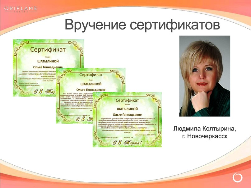 Метод приглашения на ВВО «Вручение сертификатов»