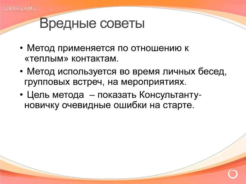 Методика «Вредные советы»