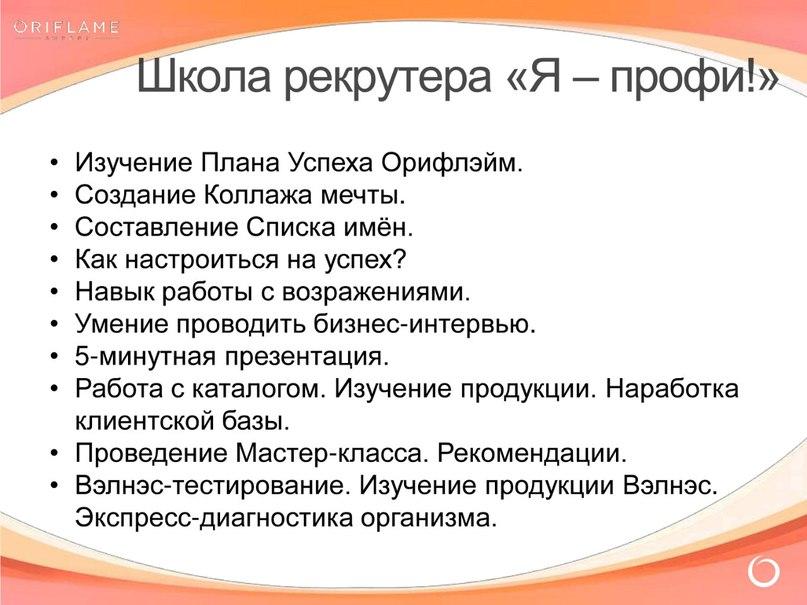 Школа рекрутера «Я – профи!»