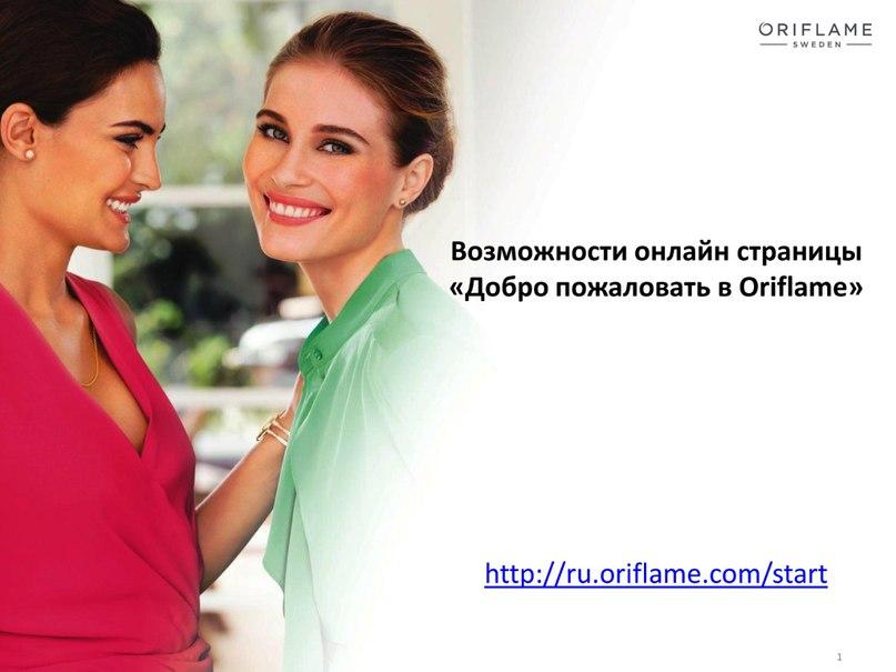 Возможности онлайн страницы «Добро пожаловать в Oriflame»