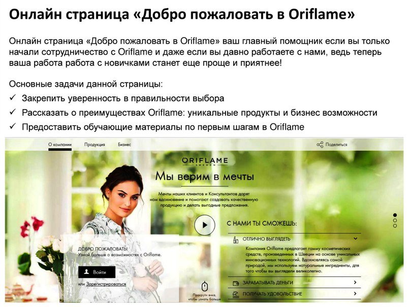 Онлайн страница «Добро пожаловать в Oriflame»