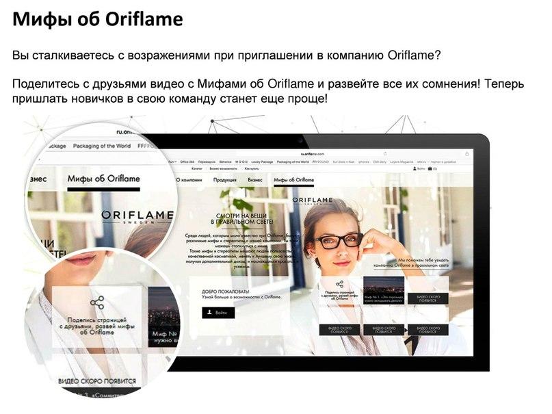 Мифы об Oriflame