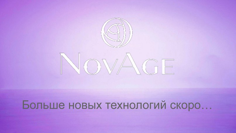 NovAge - Комплексный уход ULTIMATE LIFT от Орифлэйм