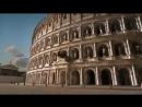 Как создавались империи. Римская Империя
