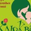 """КЛУБ МОЛОДЫХ СЕМЕЙ """"Клюква"""" ( ЦМИ)"""