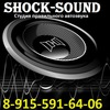 Shock-Sound - Студия автозвука и шумоизоляции