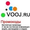 Промокоды на скидки а так же КэшБэк от vooj.ru
