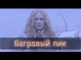 Фильм Багровый пик смотреть онлайн