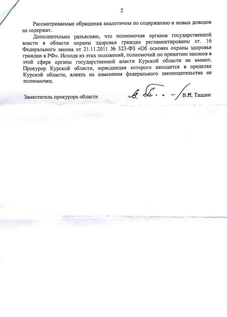 ответ прокуратуры Курской области