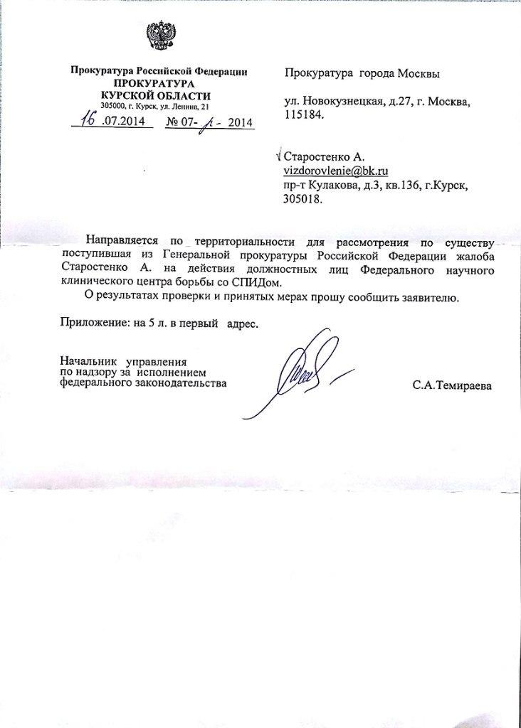 Прокуратура КО по жалобе на Федцентр