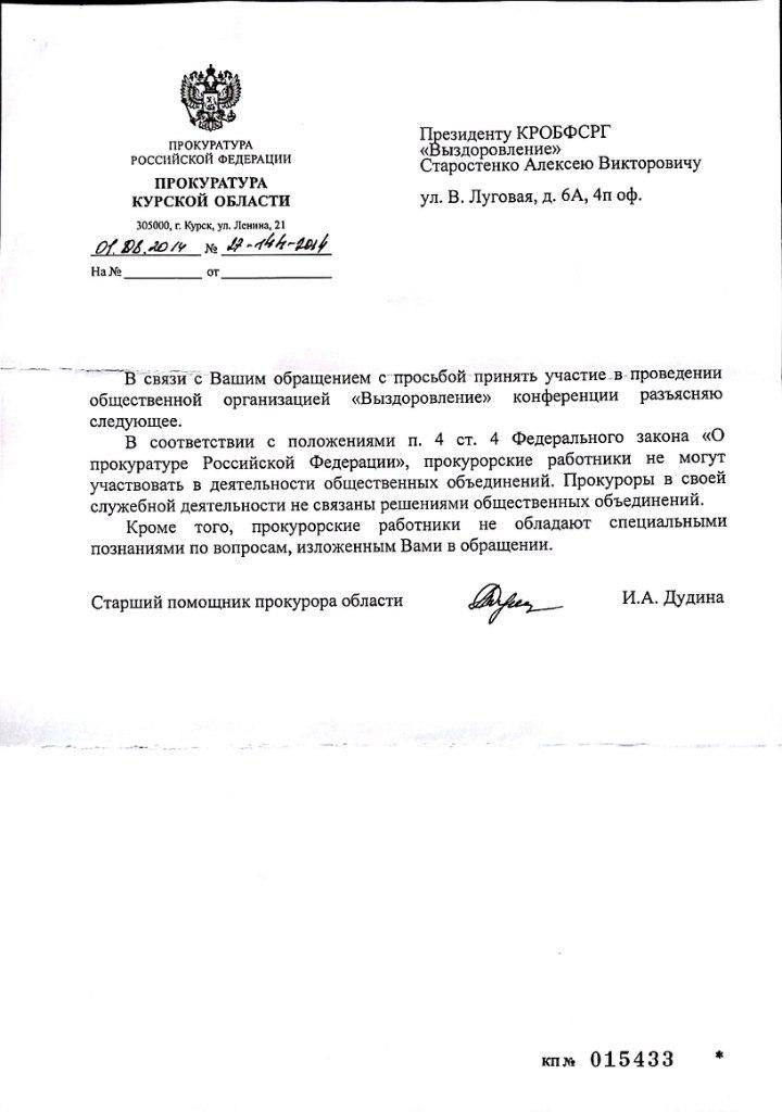 Прокуратура КО об участии в круглом столе