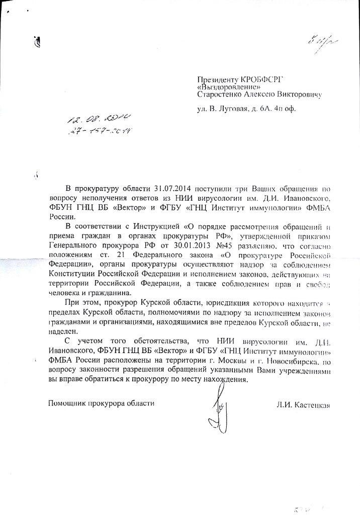 Прокуратура КО о бездействии центра Вектор