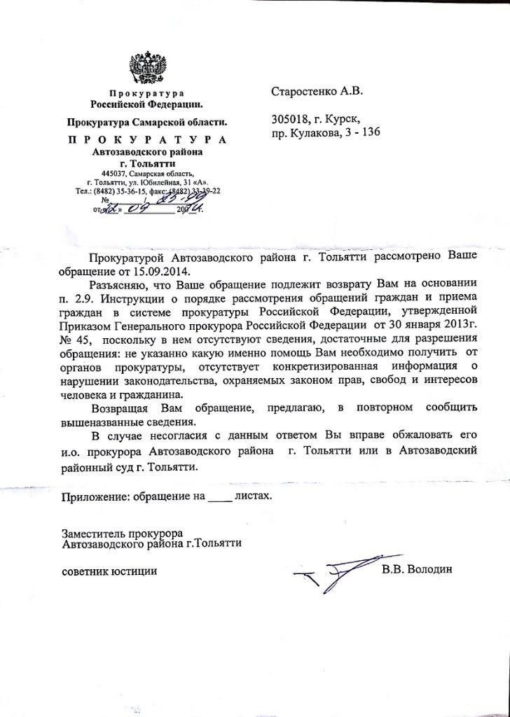 Ответ Тольяттинской прокуратуры