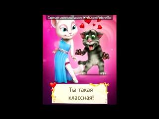 «Анжела и Том влюблены!!» под музыку Ани Лорак - Обними Меня Крепче (НОВИНКА 2012). Picrolla