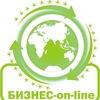 Интернет команда Бизнес-On-Line