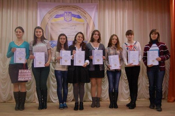 Підсумки ІІІ етапу V Всеукраїнської олімпіади з української мови серед студентів ВНЗ І-ІІ рівнів акредитації
