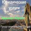 Юридические услуги Адвокат юрист СПб Банкротство