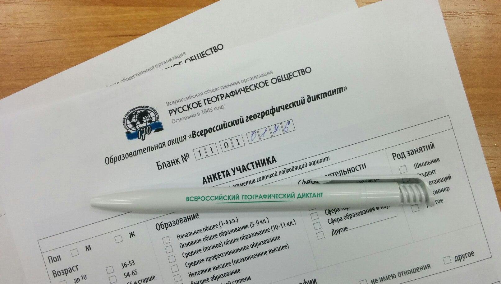 всероссийский географический диктант в сыктывкаре