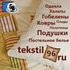 Интернет-магазин Текстиль-96, 8(343)271-71-06