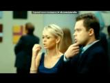 «МАША И КУЗЯ ИЗ СЕРИАЛА УНИВЕР» под музыку Мурат Насыров - Я это ты!!!! самая лучшая песня в мире!! от которой сердце начинает б