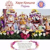 Харе Кришна Пермь (МРО ПОСК)