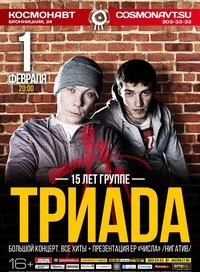 ТРИАДА. 15 ЛЕТ. 1.2.15