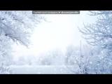 «Зима» под музыку Artik pres. Asti - Зима. Picrolla