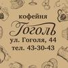 """Кофейня """"Гоголь"""""""