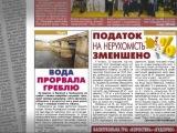 КоростеньТВ_13-03-15_Анонс газеты