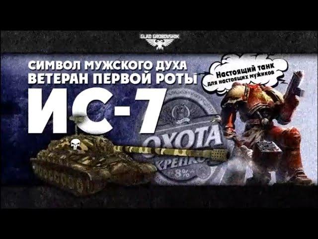 Символ мужского духа ИС 7 No Mercy PWNZ