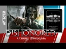 Dishonored. Архивы Дануолла артбук