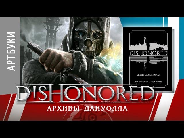 ART-обзор 026 - Dishonored. Архивы Дануолла (Artbook) [RU]