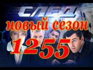 СЛЕД 1255 серия: Низшая раса. Новые серии СЛЕД сентябрь 2015!