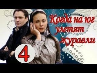 Когда на юг улетят журавли - 4 серия из 4 Мелодрама Фильм