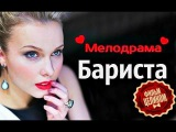 Бариста - (2015) Мелодрама фильм сериал