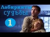Лабиринты судьбы (1 серии) - 2015 /  4 серийная мелодрама фильм сериал