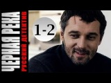 Черная река (1-2 серия) - 2015 Детектив,драма,боевик,сериал,фильм,кино