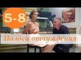 Полоса отчуждения - (5-8 серии) - 2015 / 8 серийная мелодрама фильм кино сериал