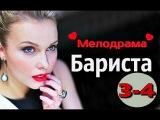 Бариста (3-4 серия) - 2015 Мелодрама фильм сериал