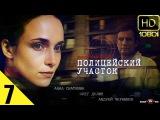 Полицейский участок 7 серия HD (сериал 2015) Остросюжетный детектив смотреть фильм онлайн