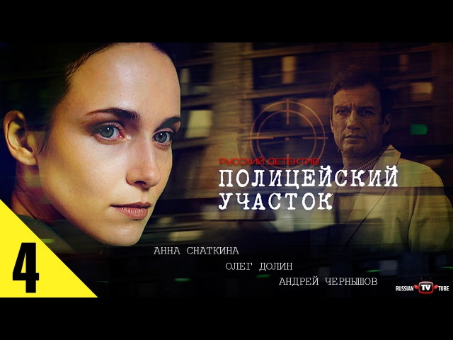 Полицейский участок 4 серия 2015 Детектив фильм сериал смотреть онлайн