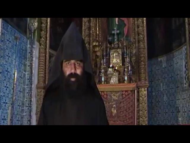 Гевонд Вардапет. Армянский народ и Церковь Ч-1.