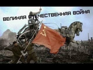 Берлинская наступательная операция • Великая Отечественная война в цвете • 1941-...
