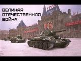 Битва за Москву • Великая Отечественная война в цвете • 1941-1945